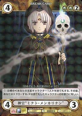 "0353 [PF] : (ホロ)神官""ミクト・メンカリナン"""
