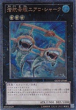 GENF-JP040[レリ]:潜航母艦エアロ・シャーク