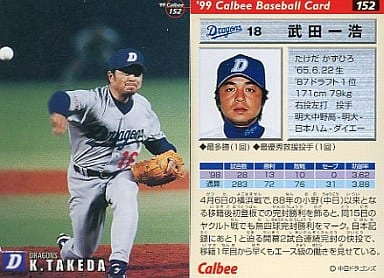 152 : 武田 一浩
