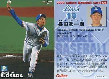 131 : 長田 秀一郎