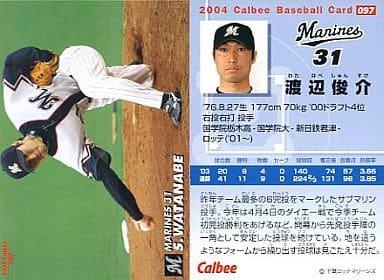 97 : 渡辺 俊介