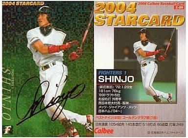 S-09 : SHINJO(箔押しサイン入)