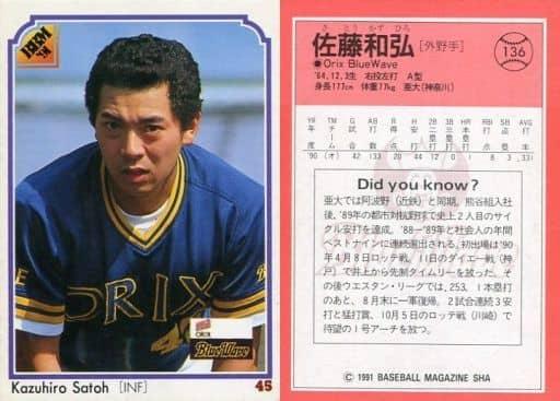 136 : 佐藤和弘「オリックスブルーウェーブ」