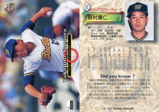 43 [レギュラーカード] : 野村貴仁