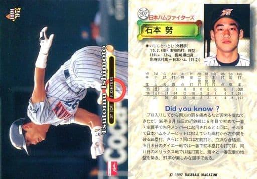 307 [レギュラーカード] : 石本努