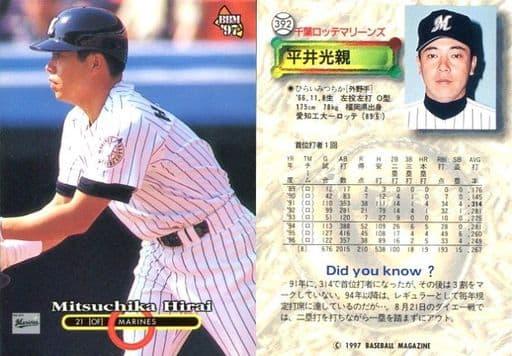 392 [レギュラーカード] : 平井光親