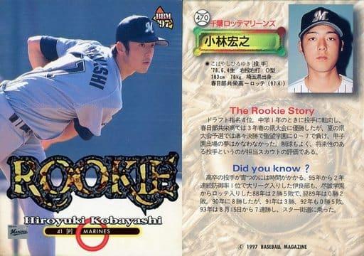 470 [レギュラーカード] : 小林宏之
