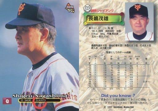 519 [レギュラーカード] : 長嶋茂雄