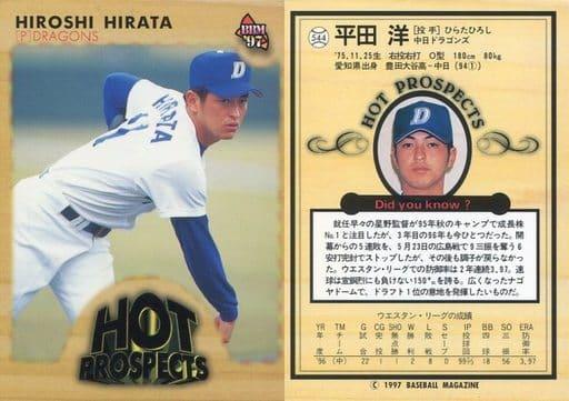 544 [レギュラーカード] : 平田洋