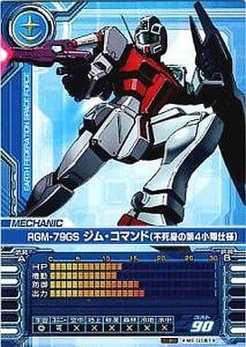 駿河屋 -ME-D081 [C] : RGM-79GSジム・コマンド(不死身の第4 ...