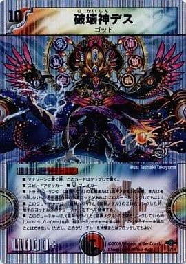 8 [-] : 破壊神デス