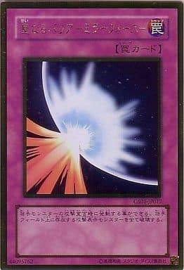 GS01-JP017 [GR] : 聖なるバリア-ミラーフォース-