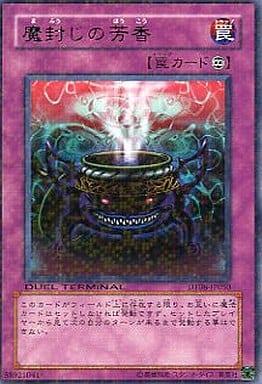 DT08-JP050 [R] : 魔封じの芳香