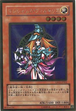 GS02-JP002[GR]:マジシャンズ・ヴァルキリア