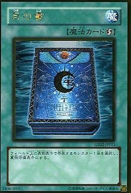 GS02-JP011[GR]:月の書