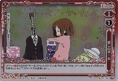 01-110 [C] : (ホロ)愛しのギー太