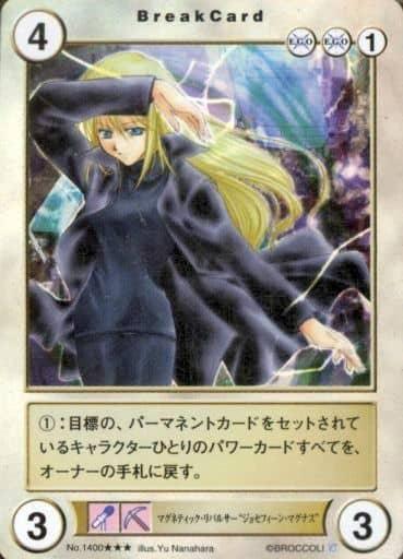 """1400 [SP] : マグネティック・リパルサー """"ジョセフィーン・マグ"""