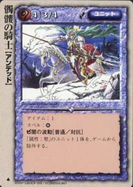 - [極稀] : 髑髏の騎士