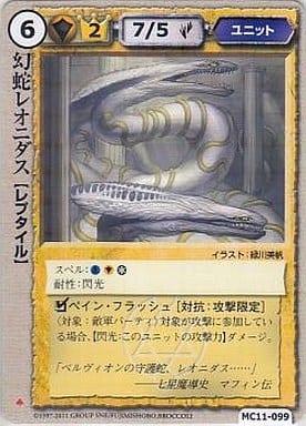 MC11-099 [極稀] : 幻蛇レオニダス