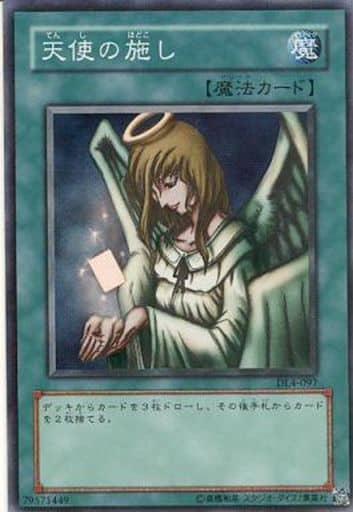 DL4-097[SR]:天使の施し