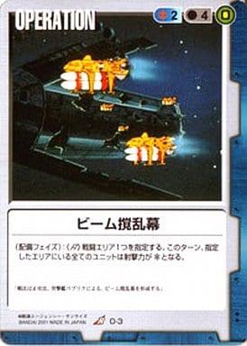 O-3 [R] : ビーム攪乱幕