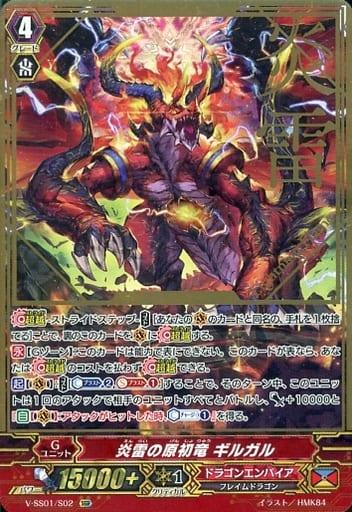 駿河屋 -V-SS01/S02[SGR]:炎雷の原初竜 ギルガル(ヴァンガード)