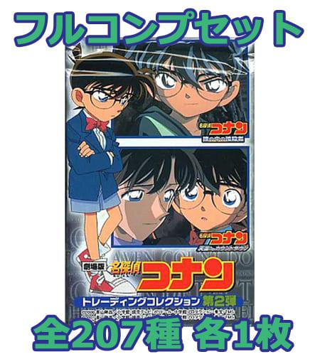 ◇劇場版名探偵コナン トレーディングコレクション第2弾 フルコンプリートセット
