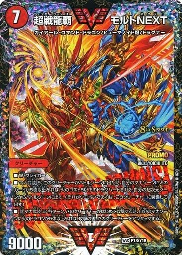 P18/Y18 [WVC] : 超戦龍覇 モルト NEXT