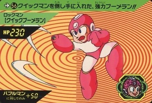 56 [ノーマル] : ロックマン【クイックブーメラン】
