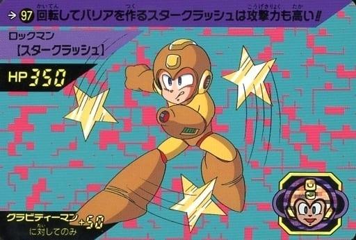 97 [ノーマル] : ロックマン【スタークラッシュ】