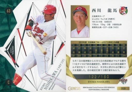 059 [レギュラーカード] : 西川龍馬(グリーン箔パラレル)(/150)