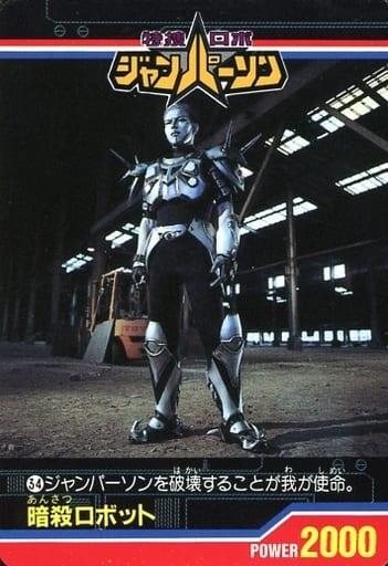 34 [ノーマル] : 暗殺ロボット