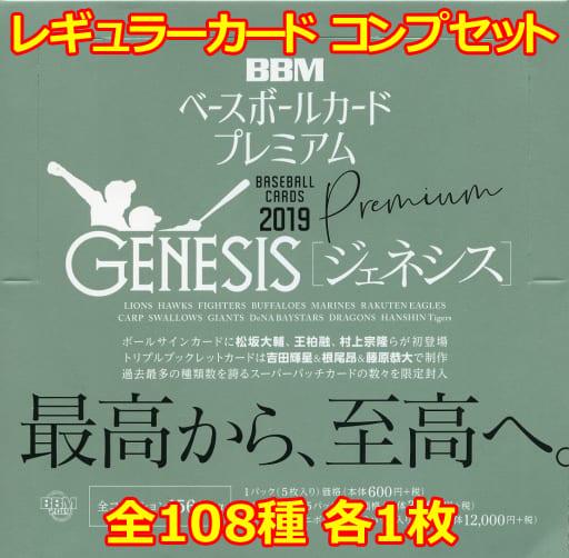 ◇BBM2019 ジェネシス レギュラーカードコンプリートセット