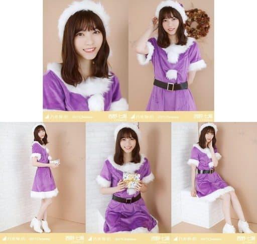 ◇西野七瀬/「2017.Christmas」Web shop 限定個別生写真 5種コンプリートセット