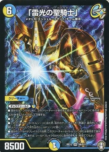 S6/S11[SR]:「雷光の聖騎士」