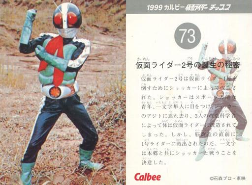 73 : 仮面ライダー2号誕生の秘密