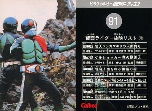 91 : 仮面ライダー放映リスト・18