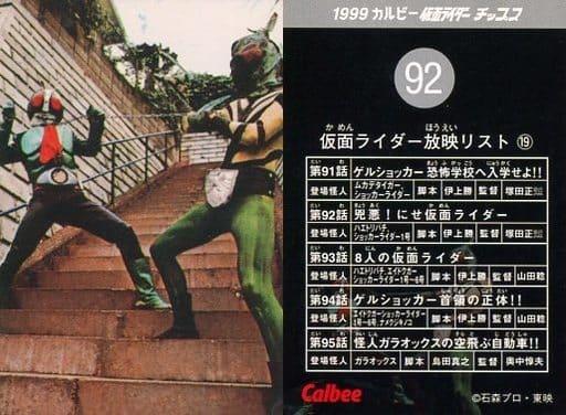92 : 仮面ライダー放映リスト・19