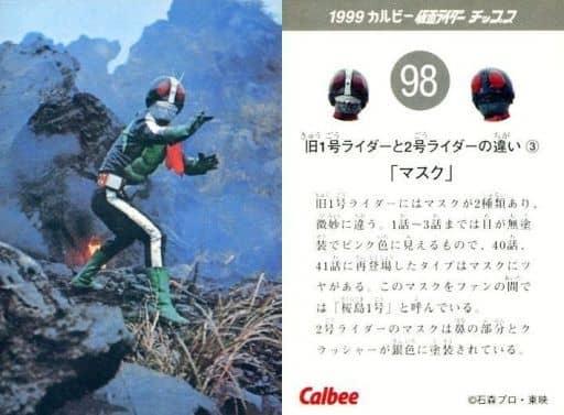 98 : 旧1号ライダーと2号ライダーの違い・3 「マスク」
