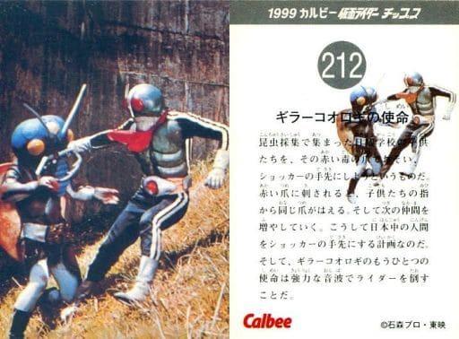 212 : ギラーコオロギの使命
