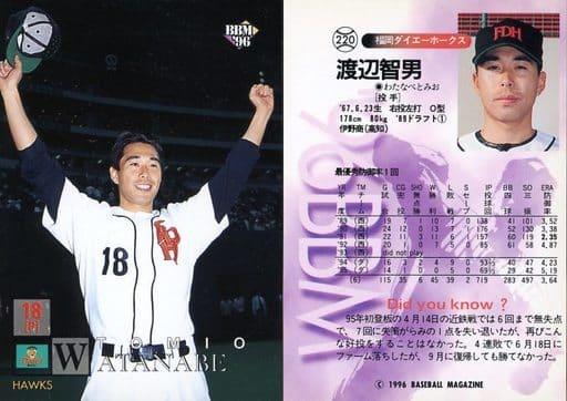 220 [レギュラーカード] : 渡辺智男