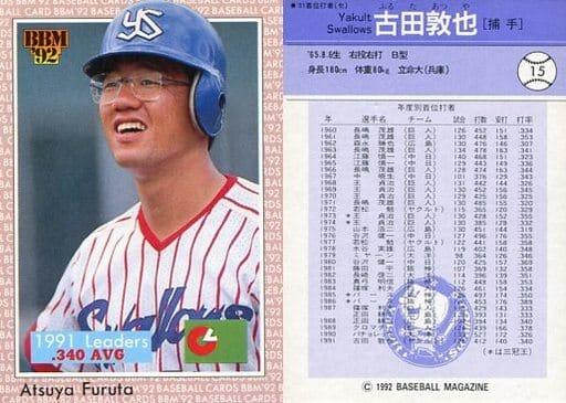 15 [レギュラーカード] : 古田敦也