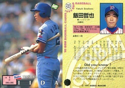 423 [レギュラーカード] : 飯田哲也