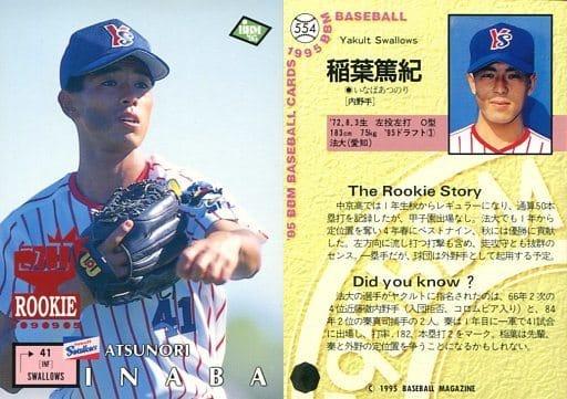 554 [レギュラーカード] : 稲葉篤紀