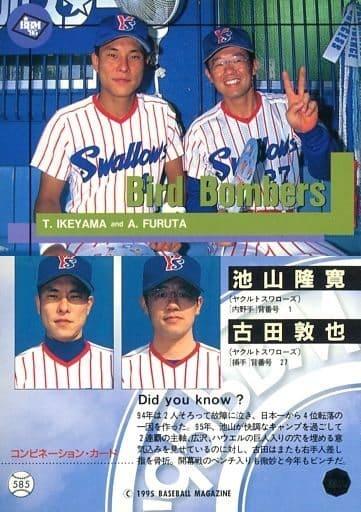 585 [レギュラーカード] : 池山隆寛/古田敦也