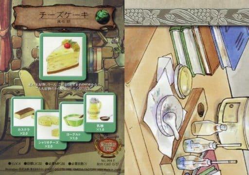 No. 094 F [ノーマル] : チーズケーキ