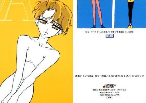 9 [ノーマル] : ウテナ・キャラクターズ 9of9