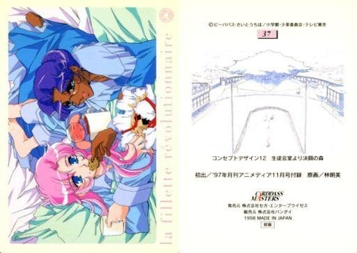 37 [ノーマル] : 天上 ウテナ/姫宮 アンシー/チュチュ