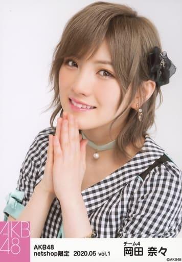 岡田奈々/バストアップ/AKB48 2020年5月度 net shop限定個別生写真 vol.1