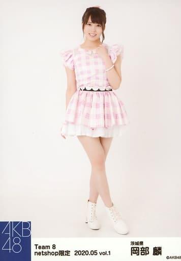 岡部麟/全身・立ち/AKB48 チーム8 2020年5月度 net shop限定個別生写真 vol.1